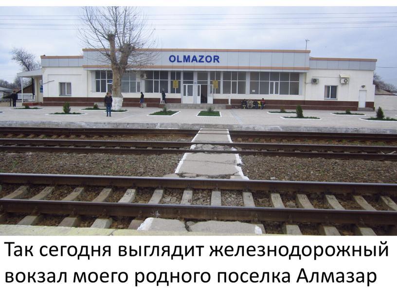 Так сегодня выглядит железнодорожный вокзал моего родного поселка