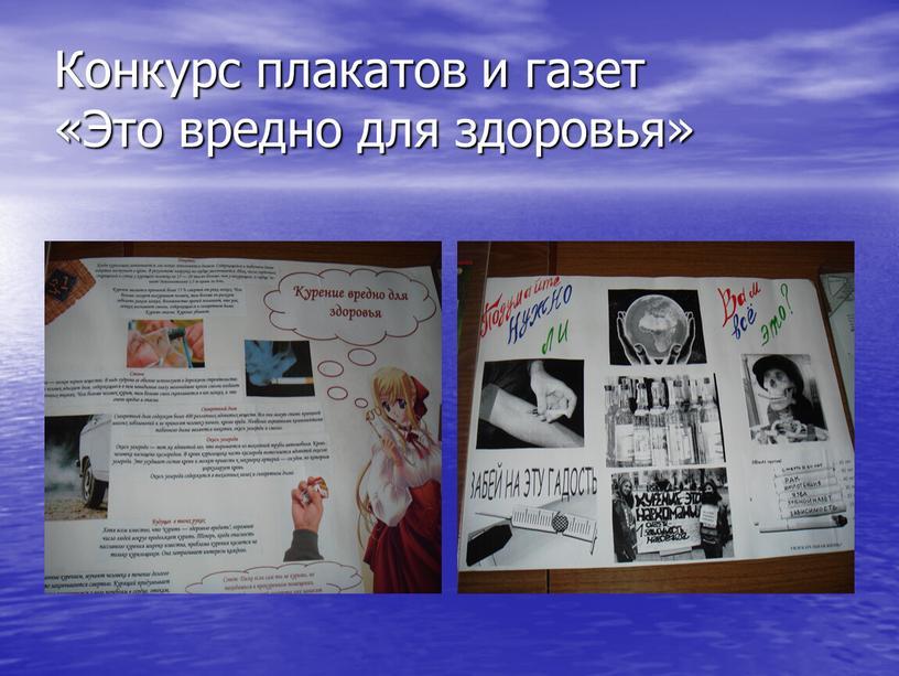 Конкурс плакатов и газет «Это вредно для здоровья»