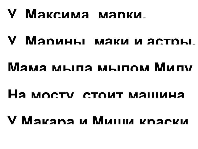 У Максима марки. У Марины маки и астры