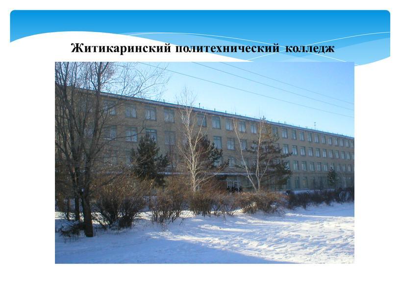 Житикаринский политехнический колледж