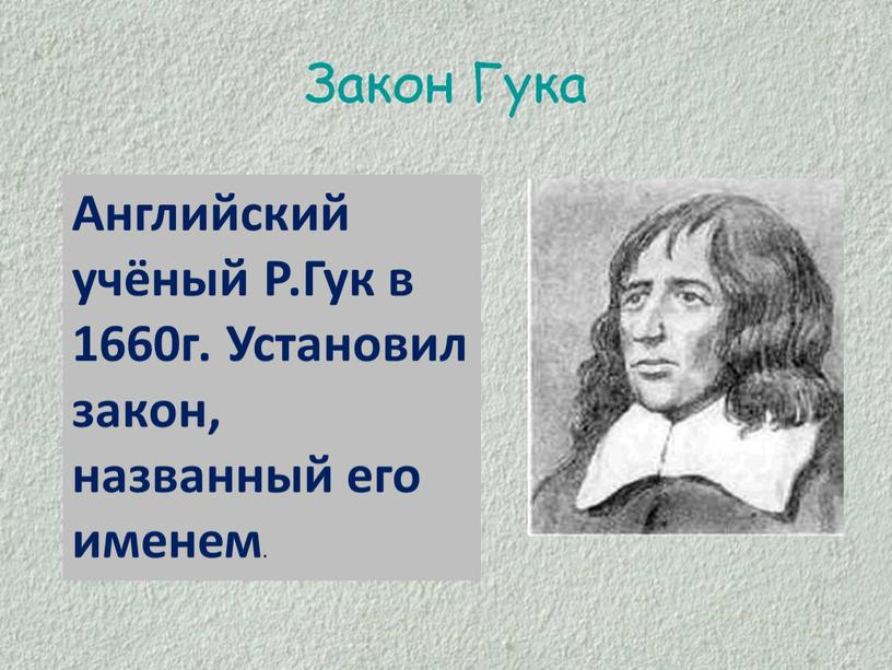 Английский учёный Р.Гук в 1660г