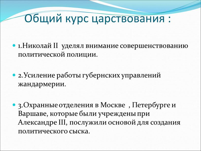 Общий курс царствования : 1.Николай