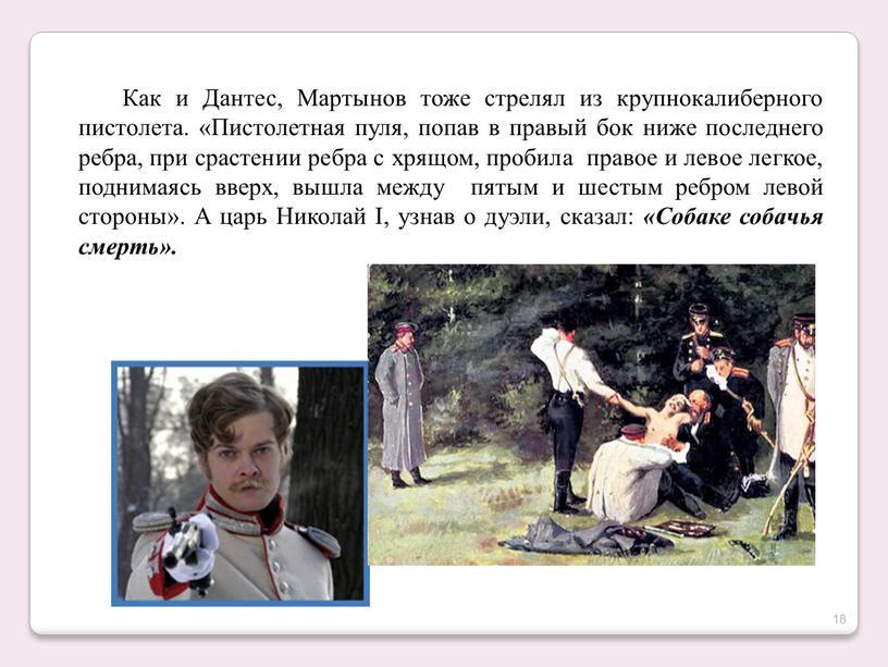 Как и Дантес, Мартынов тоже стрелял из крупнокалиберного пистолета
