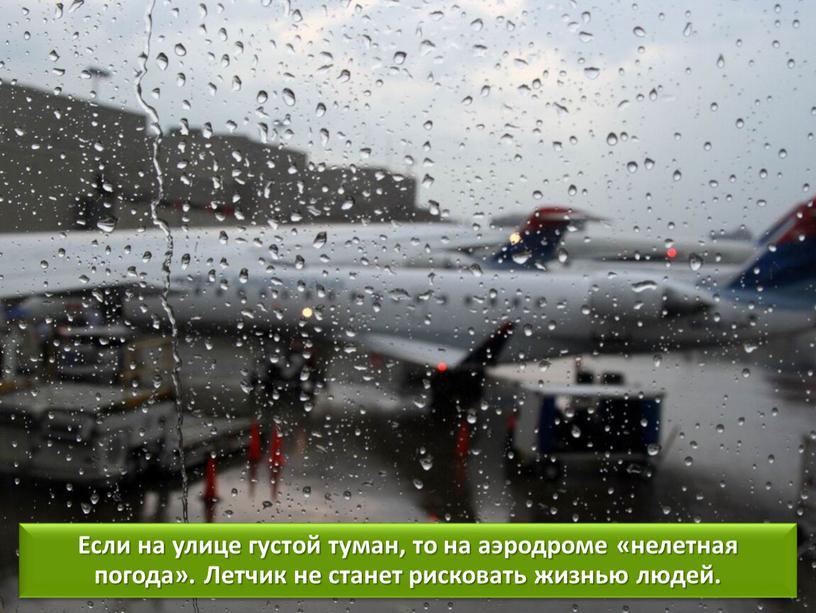 Если на улице густой туман, то на аэродроме «нелетная погода»