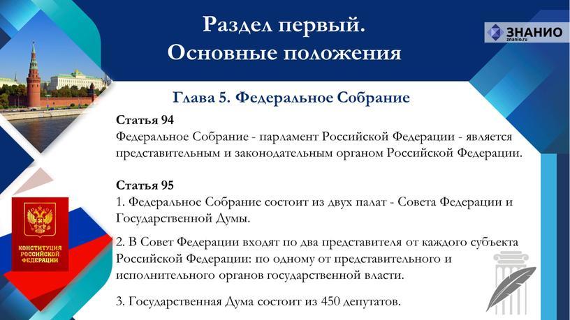 Статья 94 Федеральное Собрание - парламент
