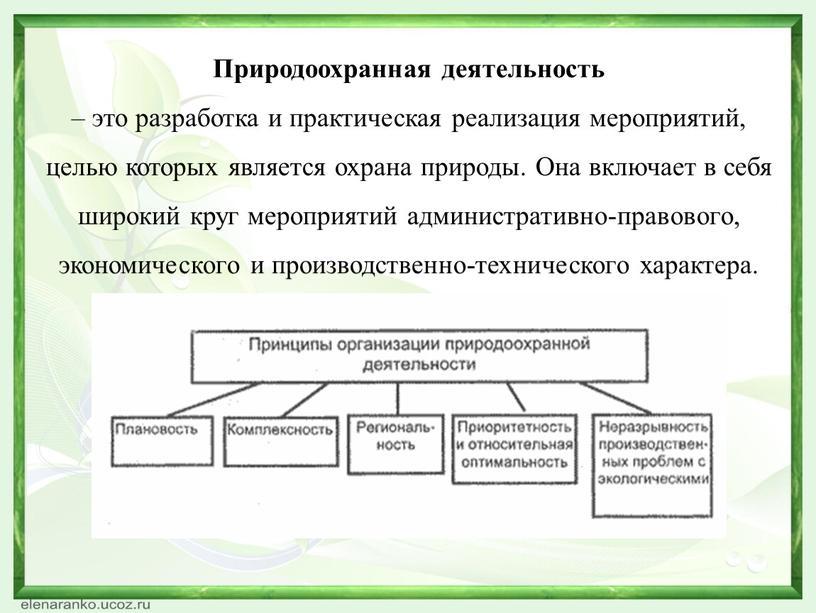 Природоохранная деятельность – это разработка и практическая реализация мероприятий, целью которых является охрана природы