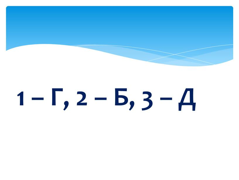 1 – Г, 2 – Б, 3 – Д