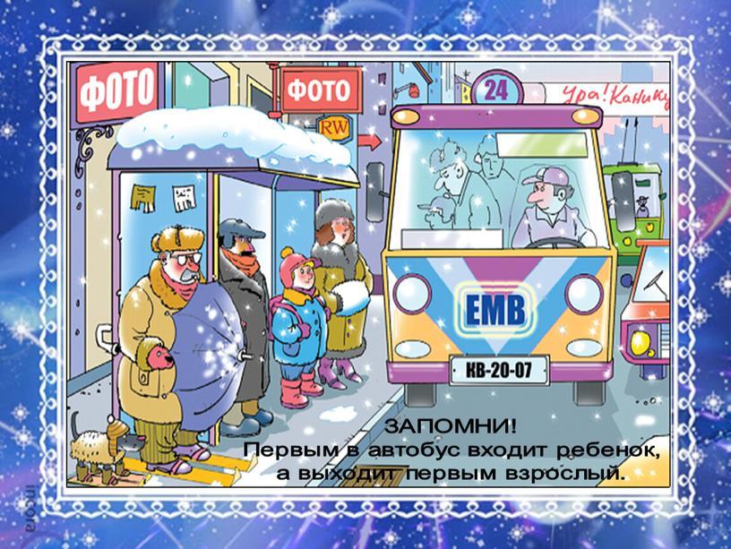 ЗАПОМНИ! Первым в автобус входит ребенок, а выходит первым взрослый
