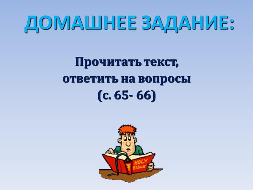 Домашнее задание: Прочитать текст, ответить на вопросы (с