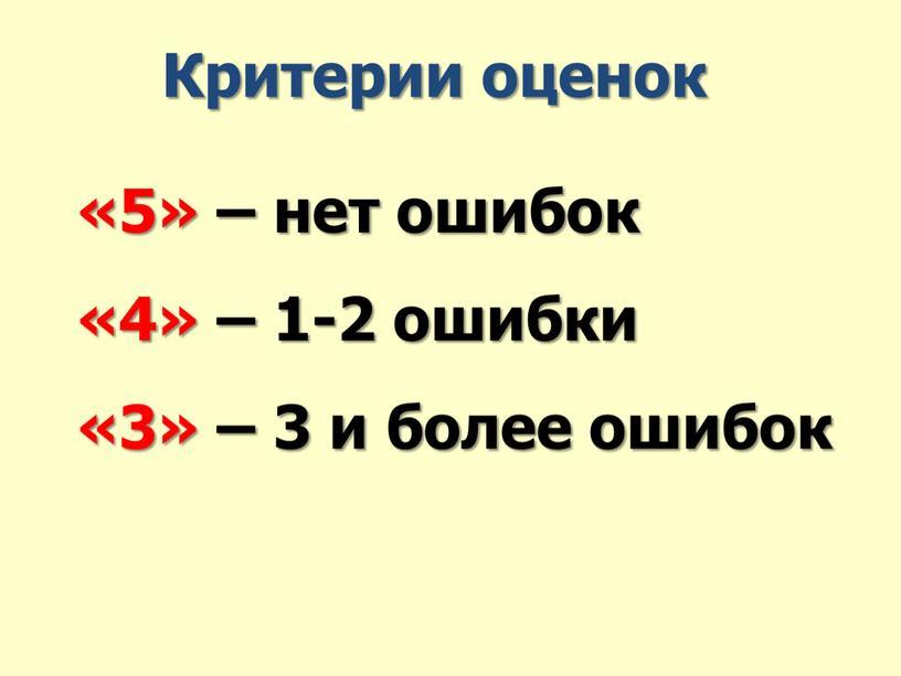 Критерии оценок «5» – нет ошибок «4» – 1-2 ошибки «3» – 3 и более ошибок