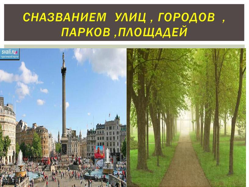 Cназванием улиц , городов , парков ,площадей