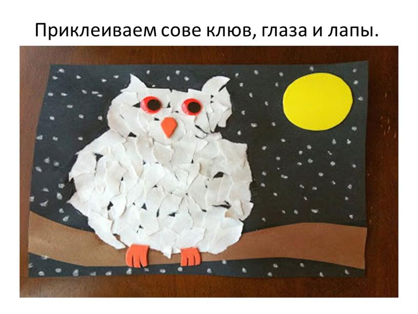 Приклеиваем сове клюв, глаза и лапы