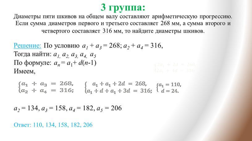 Диаметры пяти шкивов на общем валу составляют арифметическую прогрессию