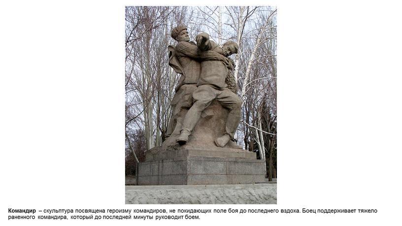 Командир – скульптура посвящена героизму командиров, не покидающих поле боя до последнего вздоха