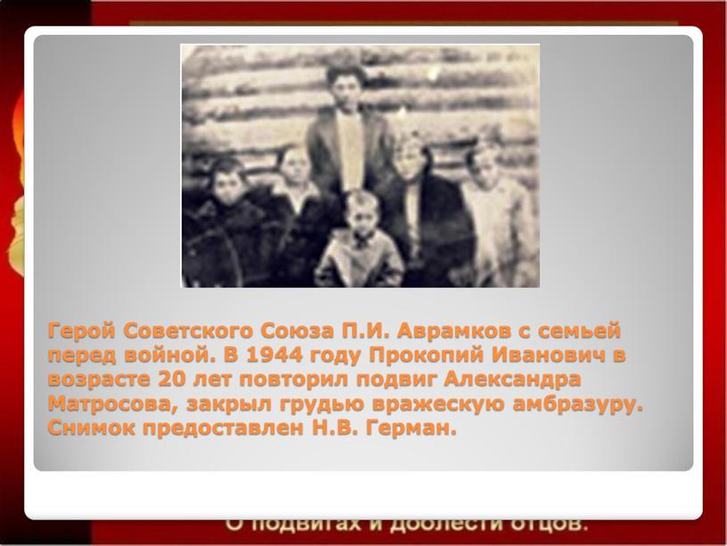 Герой Советского Союза П.И. Аврамков с семьей перед войной