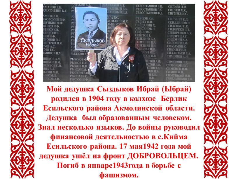 Мой дедушка Сыздыков Ибрай (Ыбрай) родился в 1904 году в колхозе