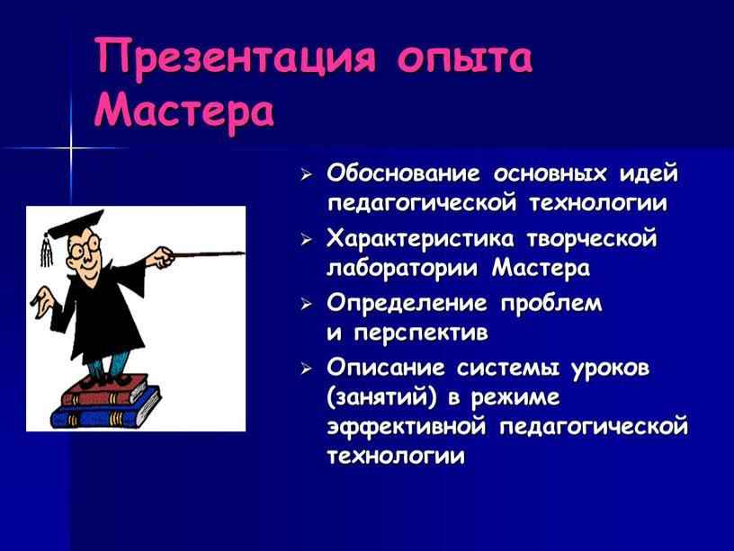 Презентация опыта Мастера Обоснование основных идей педагогической технологии