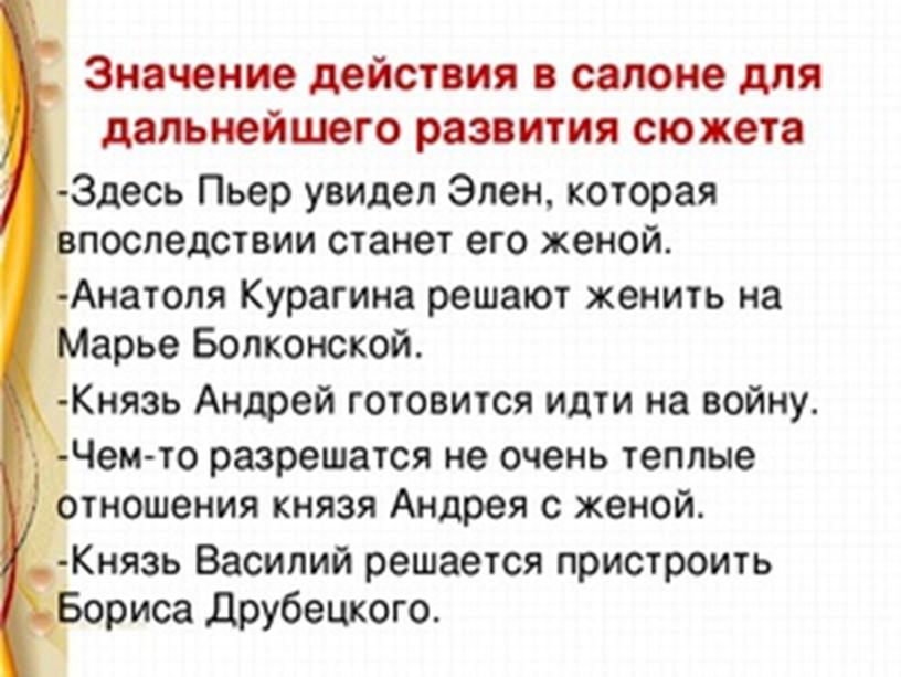 """Презентация на тему: """"Л.Н. Толстой  «Война и мир» (1 том)"""""""