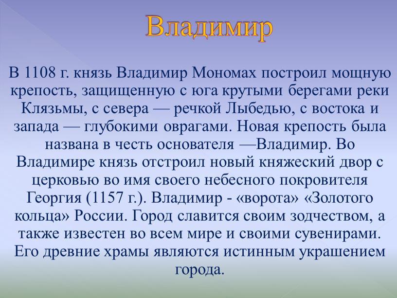 В 1108 г. князь Владимир Мономах построил мощную крепость, защищенную с юга крутыми берегами реки