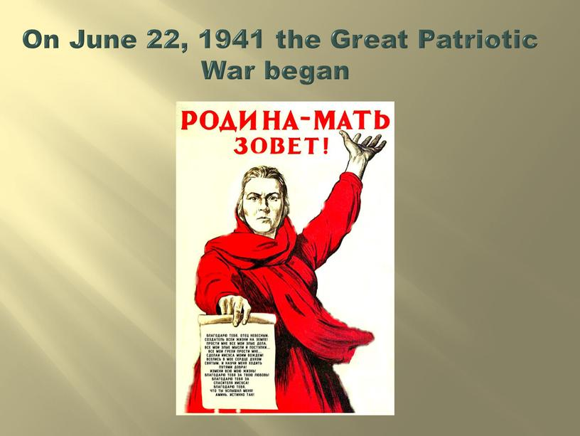 On June 22, 1941 the Great Patriotic
