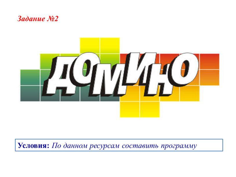 Задание №2 Условия: По данном ресурсам составить программу