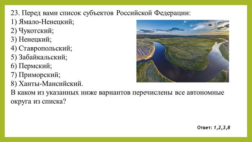 Перед вами список субъектов Российской