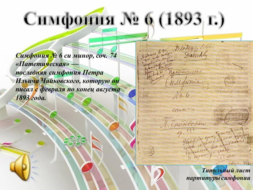 Симфония № 6 (1893 г.) Симфония № 6 си минор, соч