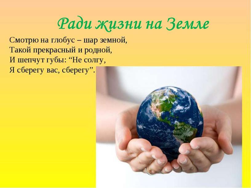 Ради жизни на Земле