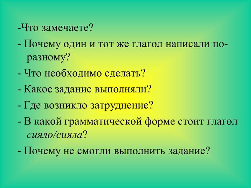 Что замечаете? - Почему один и тот же глагол написали по-разному? -