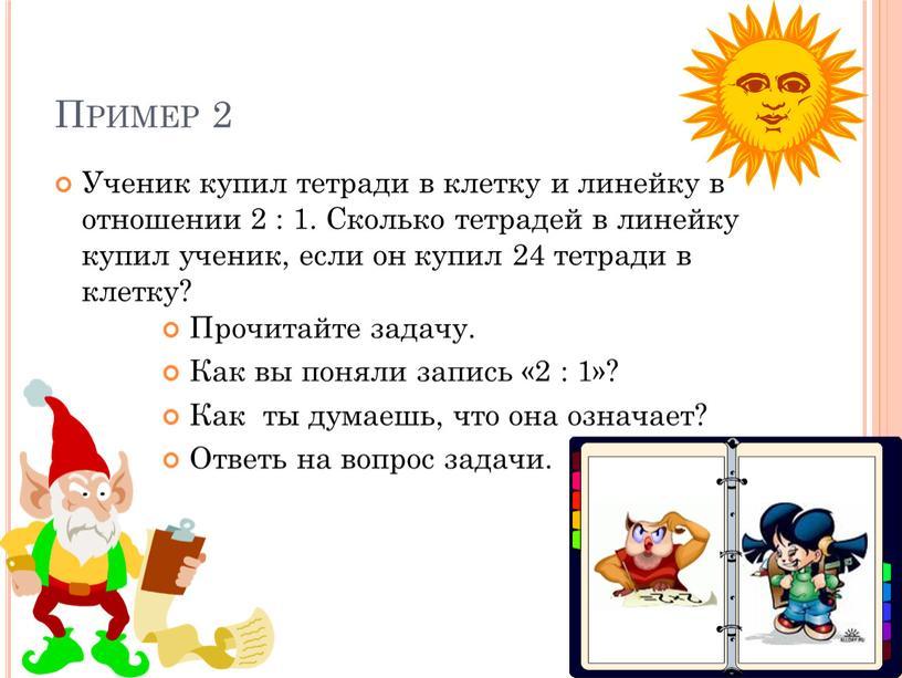 Пример 2 Ученик купил тетради в клетку и линейку в отношении 2 : 1
