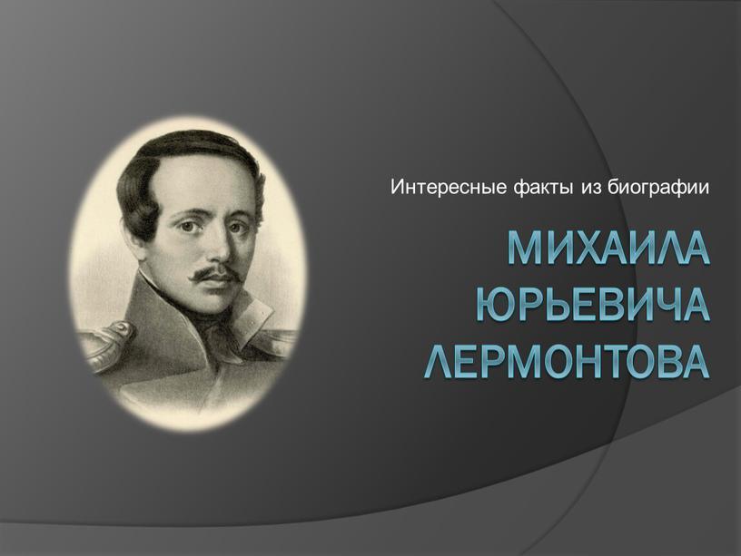 Михаила Юрьевича Лермонтова Интересные факты из биографии