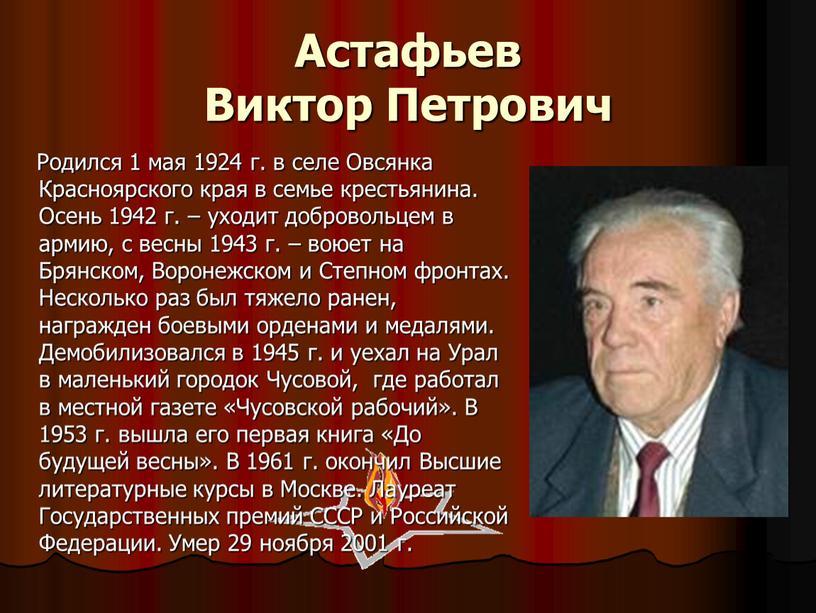 Астафьев Виктор Петрович Родился 1 мая 1924 г