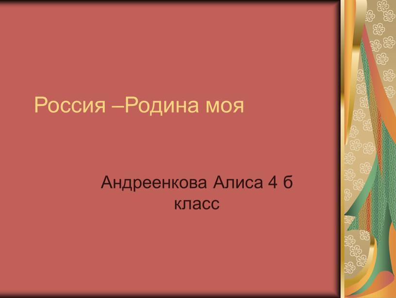 Россия –Родина моя Андреенкова