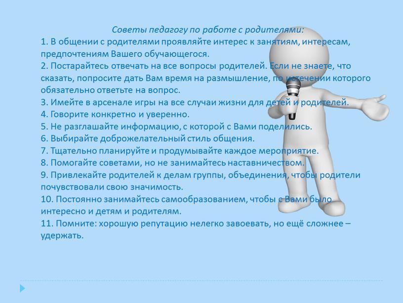 Советы педагогу по работе с родителями: 1
