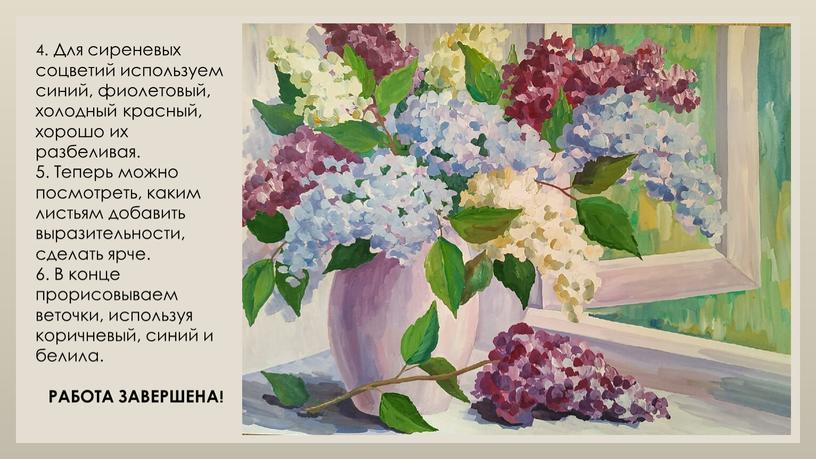 Для сиреневых соцветий используем синий, фиолетовый, холодный красный, хорошо их разбеливая