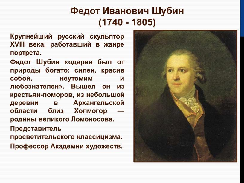 Крупнейший русский скульптор XVIII века, работавший в жанре портрета