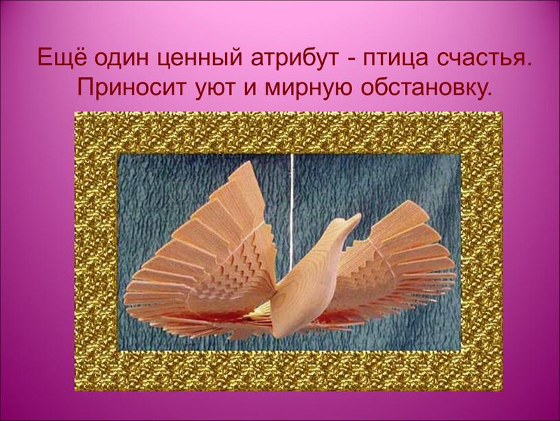 Ещё один ценный атрибут - птица счастья