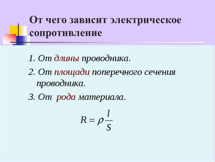 От чего зависит электрическое сопротивление