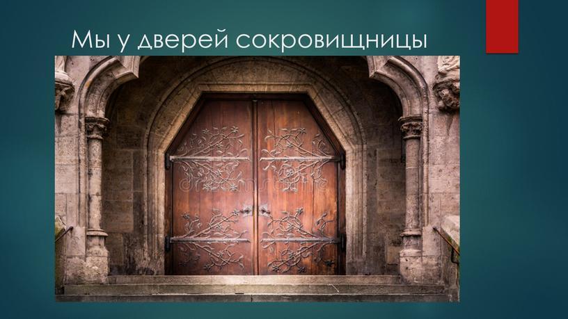 Мы у дверей сокровищницы