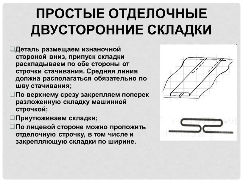 Простые отделочные двусторонние складки