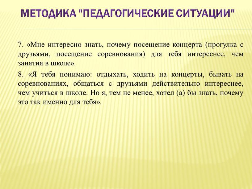 """Методика """"Педагогические ситуации"""" 7"""
