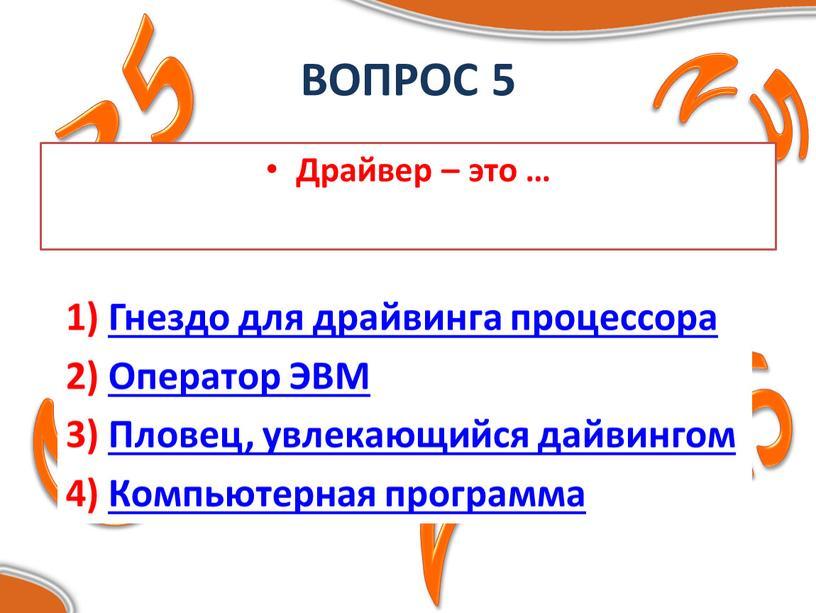 ВОПРОС 5 Драйвер – это … 1) Гнездо для драйвинга процессора 2)