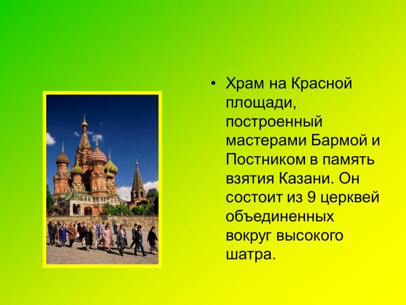Храм на Красной площади, построенный мастерами