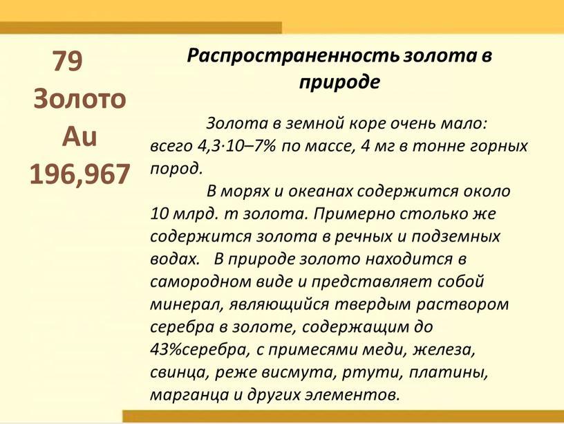 Распространенность золота в природе