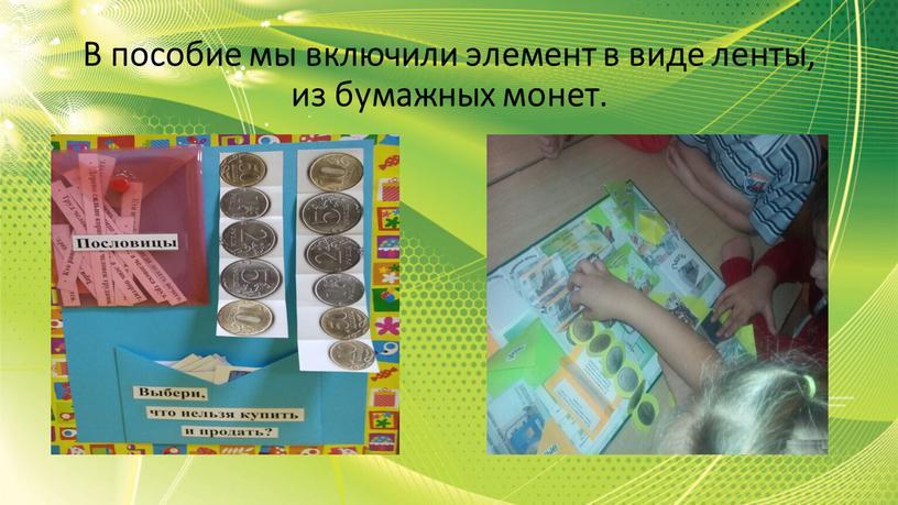 В пособие мы включили элемент в виде ленты, из бумажных монет