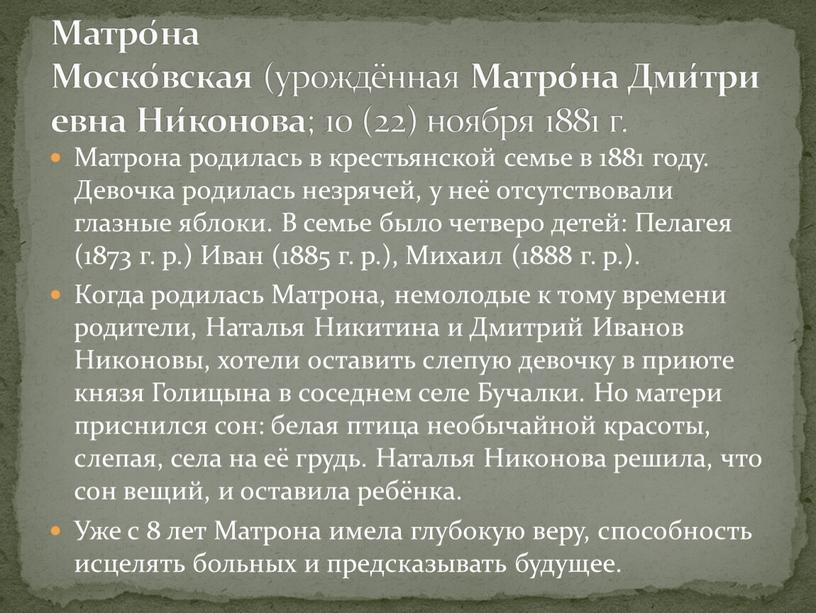 Матрона родилась в крестьянской семье в 1881 году