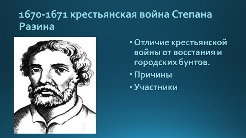 Степана Разина Отличие крестьянской войны от восстания и городских бунтов