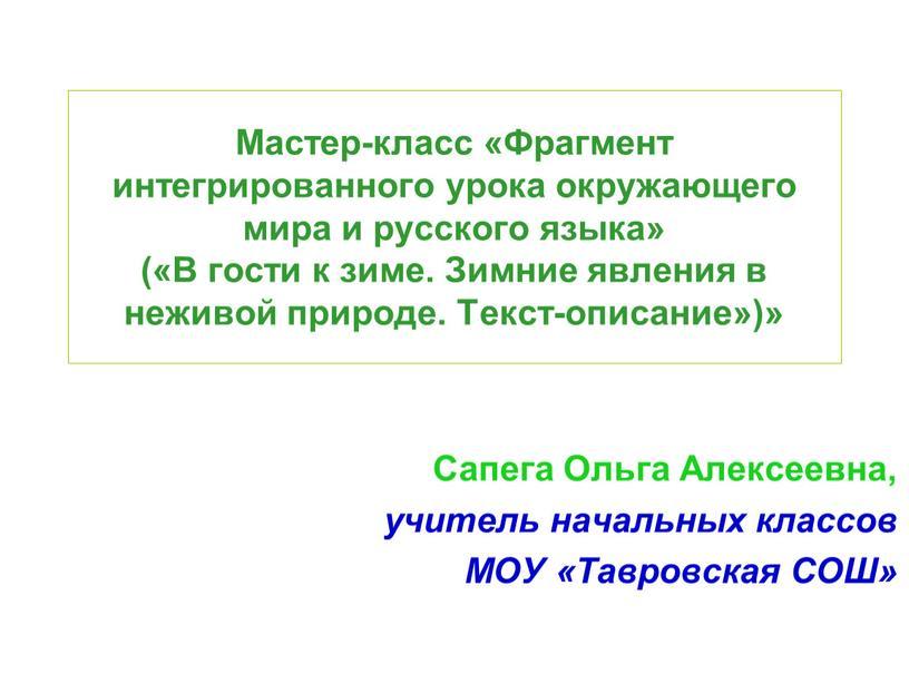 Мастер-класс «Фрагмент интегрированного урока окружающего мира и русского языка» («В гости к зиме