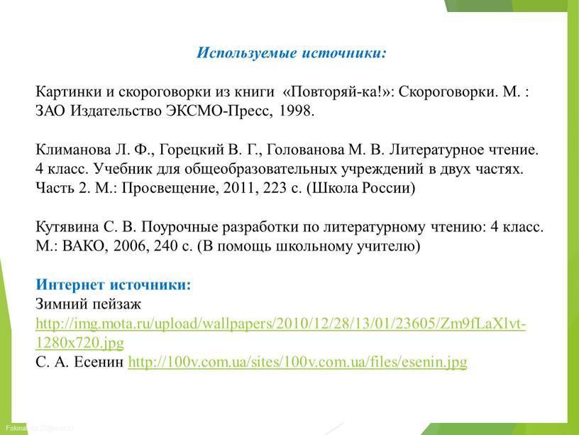 Используемые источники: Картинки и скороговорки из книги «Повторяй-ка!»: