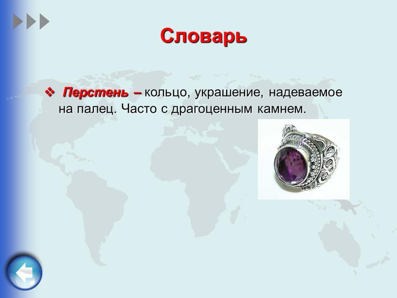 Словарь Перстень – кольцо, украшение, надеваемое на палец